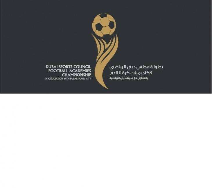 Dubai Sport Council Football Academies Championship 2017-18