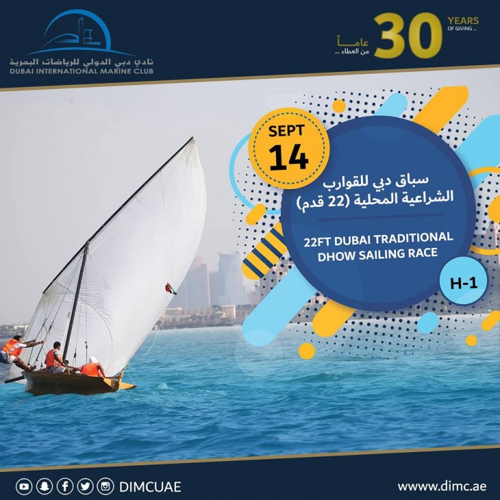 22ft Dubai Traditional Dhow Sailing Race - Heat 1
